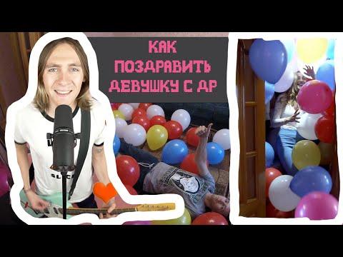Как поздравить девушку с днем рождения