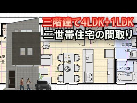 三階建て二世帯住宅の間取り図 部屋数をたくさん確保する住宅プラン Clean and healthy Japanese house design