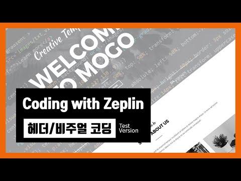 제플린을 활용하여 코딩하기 - 웹퍼블리셔 웹사이트 제작 응용