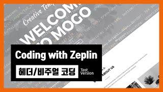제플린을 활용하여 코딩하기 - 웹퍼블리셔 웹사이트 제작…