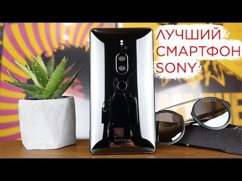 Обзор Sony Xperia XZ2 Premium — ЛУЧШИЙ смартфон Sony