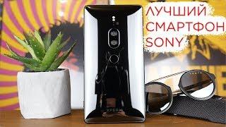 обзор Sony Xperia XZ2 Premium  ЛУЧШИЙ смартфон Sony