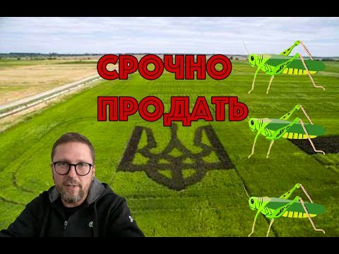 Продавай землю, а то Путин кусь