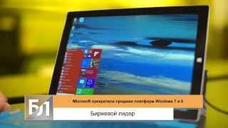 Microsoft прекратила продажи платформ Windows 7 и 8