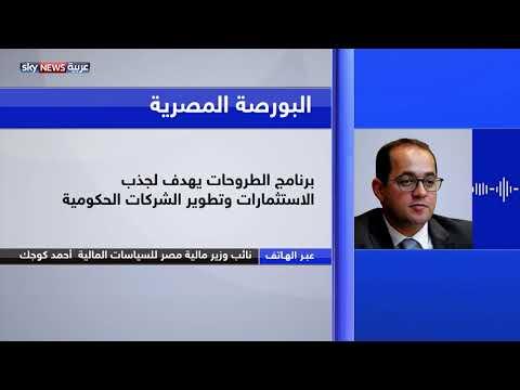 نائب وزير المالية المصري: تحديد الموعد النهائي للطرح سيتم بالتنسيق مع مجموعة هيرمس المالية