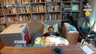 [아빠본색 예고] 준혁이 부러웠나? 독방 생활을 꿈꾸는 윤석 아빠!