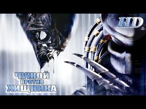 Чужой против Хищника (2004) - Дублированный Трейлер HD