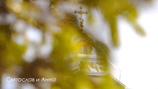 ВИДЕО РАБОТА / Венчание Святослав и Анна / FULL HD / Клип
