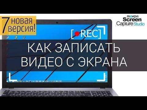 Как записать видео рабочего стола с экрана компьютера?