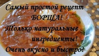 Простой рецепт борща из натуральных продуктов!!! Полезно, особенно беременным!!!
