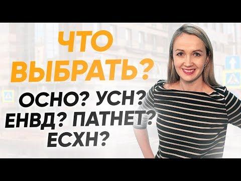 Какая система налогообложения лучше? УСН? ЕНВД? ОСНО? Патент? ЕСХН?  Выбор системы налогообложения