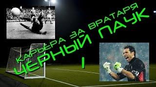 FIFA 15 / КАРЬЕРА ЗА ВРАТАРЯ / ЧЕРНЫЙ ПАУК / ВЫПУСК 1(, 2015-05-23T22:08:28.000Z)