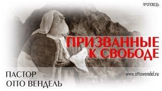 """""""Призванные к свободе"""" - Пастор д-р Отто Вендель"""