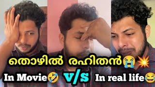 തൊഴിൽ രഹിതൻ🤣💥 | Film v/s Real life | Malayalam vine | by ♎ librazhar
