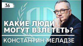 Константин Меладзе: «Какие люди могут взлететь?». Константин Меладзе Часть 3.
