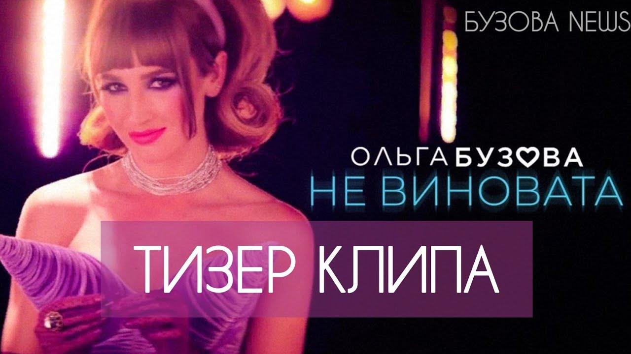 Ольга Бузова - Не Виновата (ТИЗЕР КЛИПА)