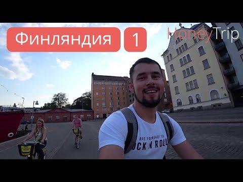 Хельсинки: пробуем финскую еду, купаемся и катаемся на великах / Финляндия 1 часть