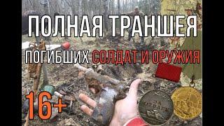 Раскопали траншею полную тел погибших и оружия. 16+