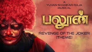 Revenge of The Joker (Theme) - Balloon | Song Video | Yuvan Shankar Raja | Jai, Anjali | Sinish