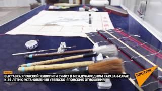 Выставка японской живописи в Ташкенте