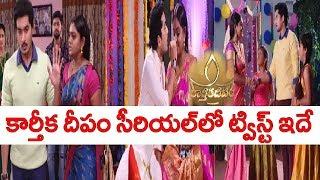 Karthika Deepam Serial New Twist | Karthika Deepam Seial Episodes |#karthikadeepam| GARAM CHAI