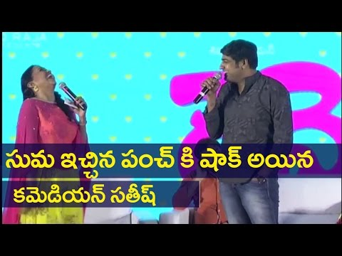 Comedian Sathish Funny Comments On Anchor Suma @ Remo Movie Sucessmeet - Chai Biscuit thumbnail