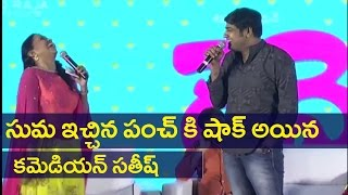 Comedian Sathish Funny Comments On Anchor Suma @ Remo Movie Sucessmeet - Chai Biscuit