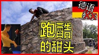德國生活-跑酷: 在德国玩跑酷的甜头,徒步时也行,很过瘾!学习德语视频华桥之声,包含中文德語字幕. S024