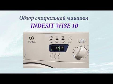 Обзор стиральной машины Indesit WISE10