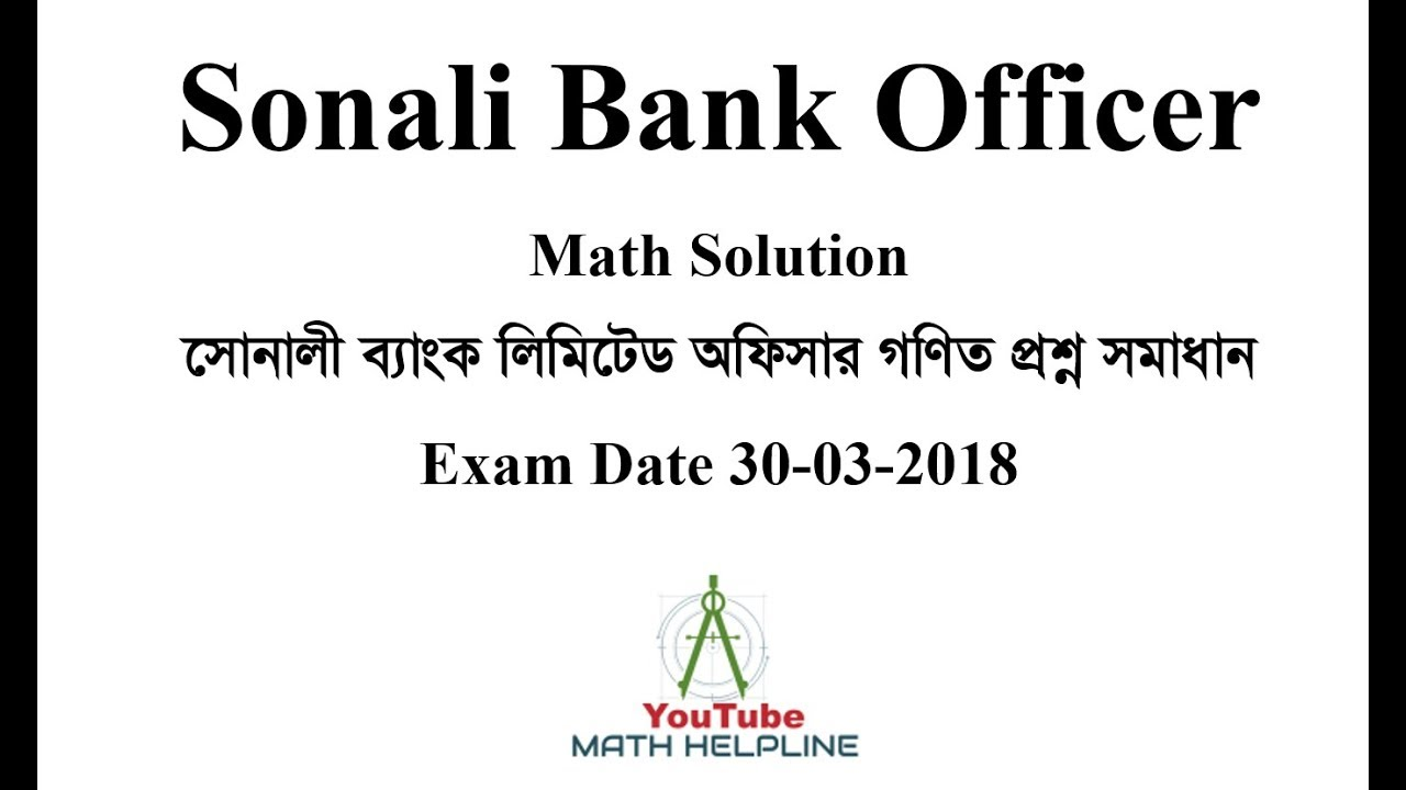 Sonali Bank Officer-2018 Math Solution Exam Date-30-03-2018 - YouTube