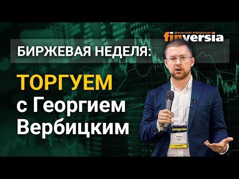 Биржевая среда с Георгием Вербицким - 06.04.2020