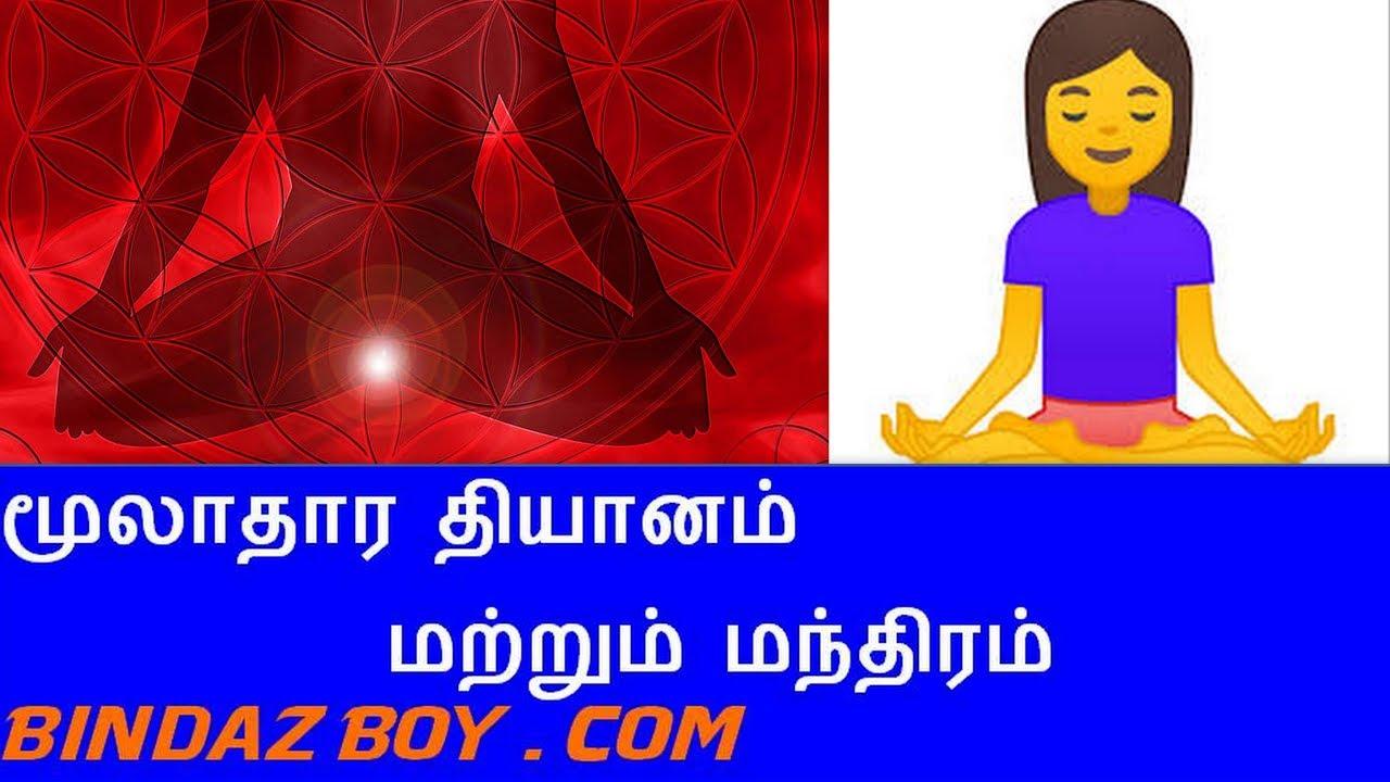 Moolathara chakra mantra meditation |bindazboy com|Tamil | 30 mins mantra