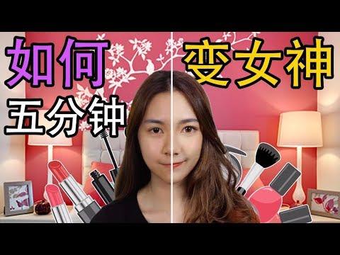 分享日常妆容!五分钟快速化妆变女神!