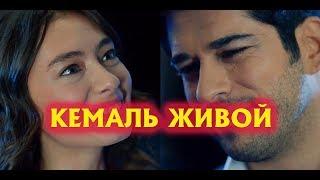 Черная Любовь 75 Серия 3 Сезон на русском турецкий сериал, дата выхода. КЕМАЛЬ ЖИВ