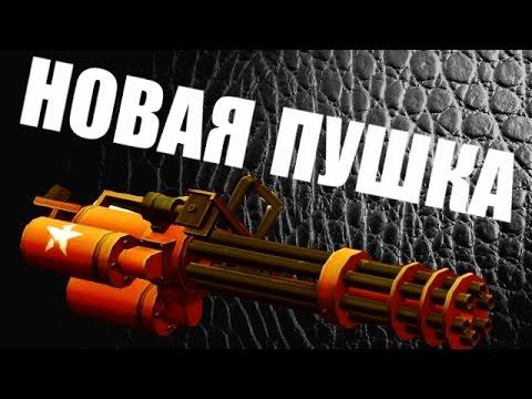 игры пулемёт 3д