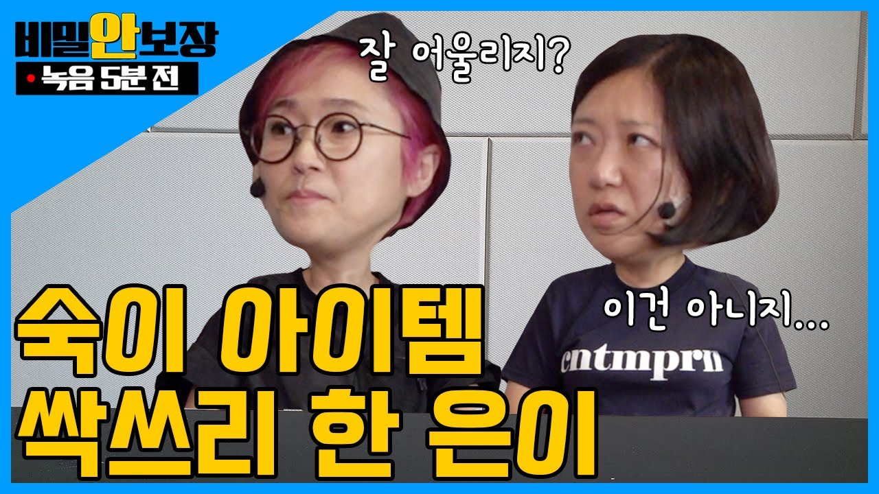 녹음 5분 전 🕓 │ 숙이 아이템 싹쓰리 한 은이