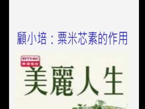 09 顧小培:粟米芯素的作用[美麗人生] 2012 12 30 - YouTube