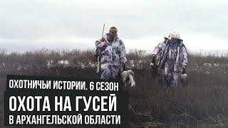 Охота на ГУСЕЙ в Архангельской области Охотничьи истории 9
