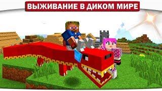ч.07 Утерянный храм Людоедов. КЛАД!! - Выживание в диком мире (Lp.Minecraft)