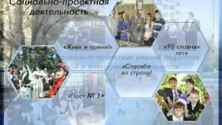 видео Формирование личностных ориентиров (качеств), обеспечивающих сохранение социального здоровья обучающегося.
