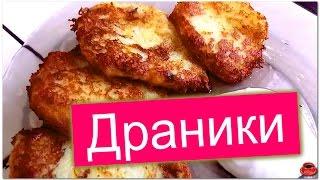 Драники вкусные картофельные - мастер класс