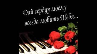 Ольга Вельгус - Как белый туман (альбом «Дай сердцу моему», 2002)