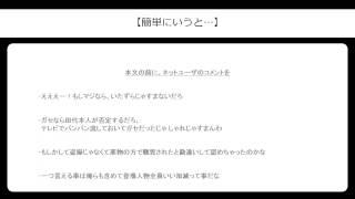 このほど書類送検されたと報道された田代まさしさん。実はイタズラだっ...