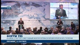 14 сентября в Киеве откроется 14-я ежегодная встреча Ялтинской европейской стратегии
