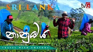 Travel with Chatura @ Nanuoya, Sri Lanka ( 03-02-2018 ) Thumbnail