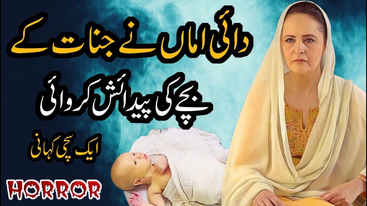 Dai Ama Nay Jinnat Kay Bachay Ki Pedaish Karvai    Horror Story    Ek Sachi Kahani in Hindi & Urdu
