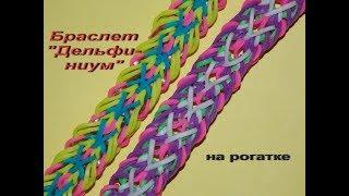 Браслет ДЕЛЬФИНИУМ на рогатке
