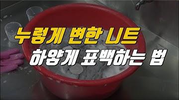 [세탁소비법] 누렇게 변한 니트를 하얗게 세탁!  / 홈드라이 웨트크리닝 세탁 방법 / 니트 세탁방법 / 니트 얼룩제거 / 니트 표백 / 니트 황변제거/ 과탄산수소 표백 방법