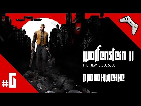 Wolfenstein II: The New Colossus - Прохождение Часть 6 [PC ENG Русские субтитры] - Без комментариев
