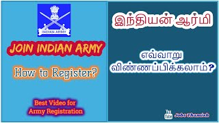 Indian #Army   How to Register   Full Details in Tamil